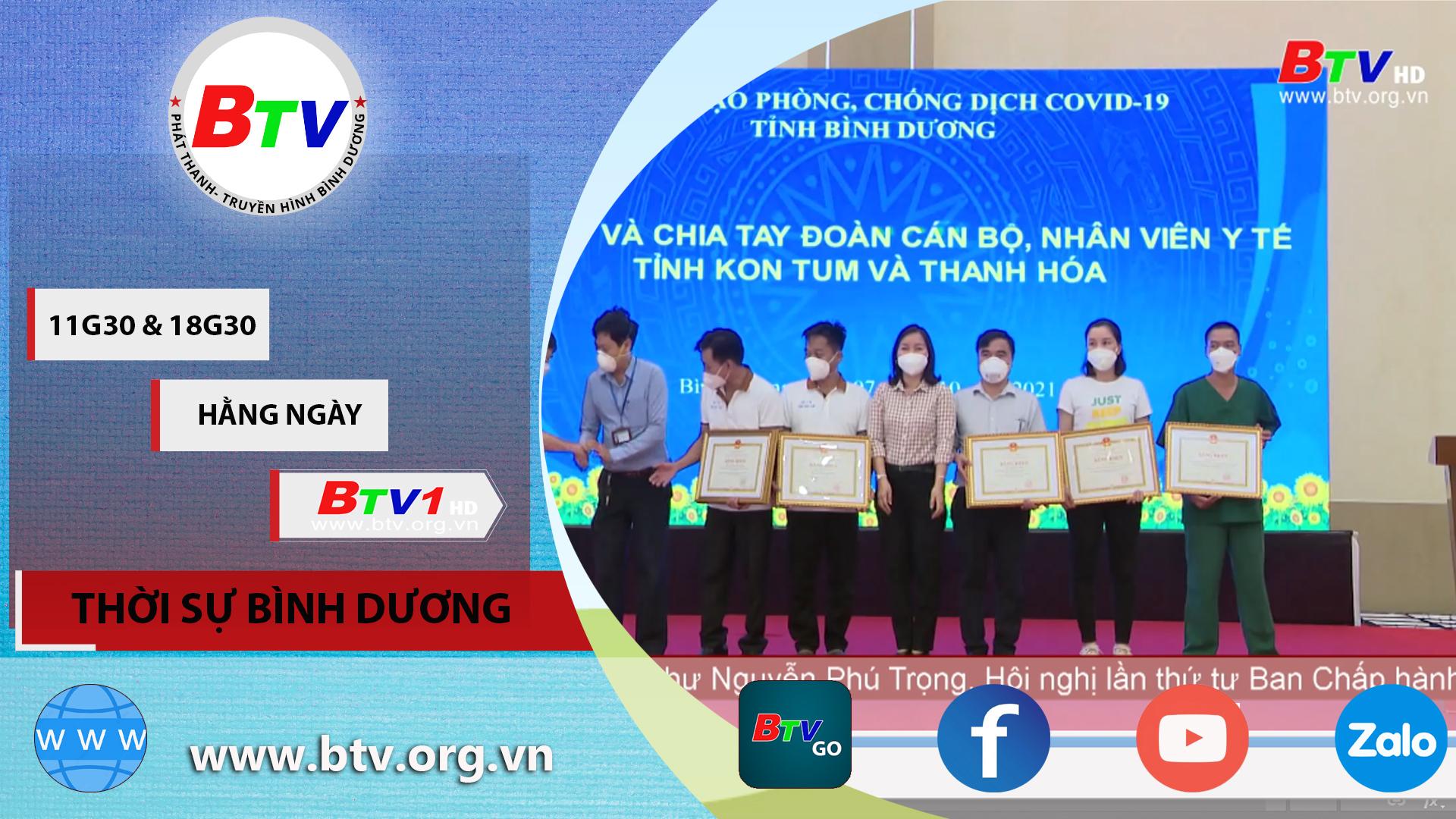 Họp mặt chia tay đoàn y tế tỉnh Kon Tum và Thanh Hóa