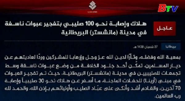 IS thừa nhận chủ mưu vụ nổ sân vận động của Anh