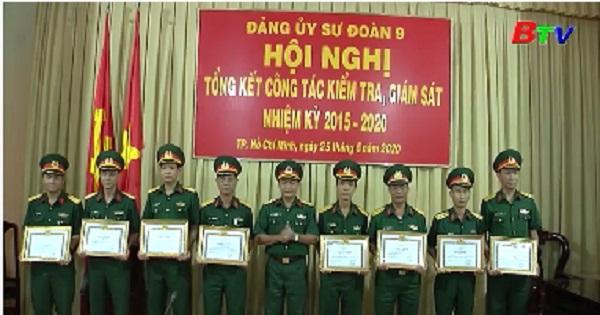 Sư đoàn 9 tổng kết công tác kiểm tra, giám sát nhiệm kỳ 2015-2020