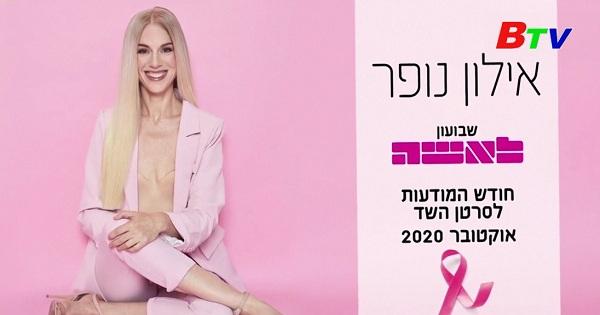 Nghệ sĩ người israel không ngực, để ngực trần tiếp sức cho những người sống sót sau ung thư